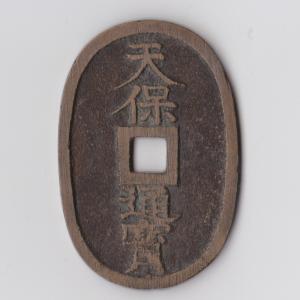 天保通宝 萩藩 進二点 山口 日本貨幣商協同組合鑑定書付です。