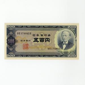 岩倉旧500円 日本銀行券B号500円 五百円 後期 準未使用