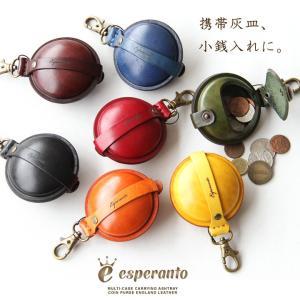 マルチケース 携帯灰皿 小銭入れ イングランドレザー (エスペラント) esperanto   メンズ mr-lunberjack
