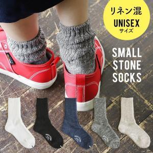 ソックス 靴下 リブ リネン混 ポリエステル 麻 リネン アクリル コットン 家庭洗濯 日本 無地 M S メンズ  SMALL STONE SOCKS|mr-lunberjack