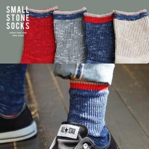 SMALL STONE SOCKS 靴下 リブ編み ソックス 配色切り替え ムラ感 スラブ メンズ  (メール便12) mr-lunberjack