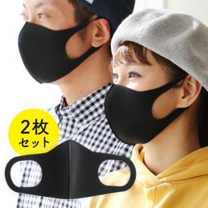 マスク 花粉対策 花粉症 2枚入り フィット式 防災 ファッション メンズ レディース 伸縮性 ストレッチ ブラック おしゃれ SMArt(メール便16)(ノベルティ対象) mr-lunberjack
