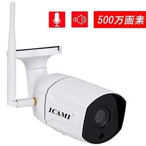 ICAMI 防犯カメラ 屋外 ワイヤレス 監視カメラ SDカード録画 留守 ネットワークカメラ 500万画素 簡単 設置 車上荒らし 家庭用|mr-m