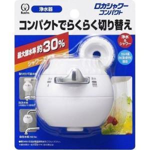 クリタック 浄水器 ロカシャワー コンパクト 節水 シャワー 切り替え|mr-m