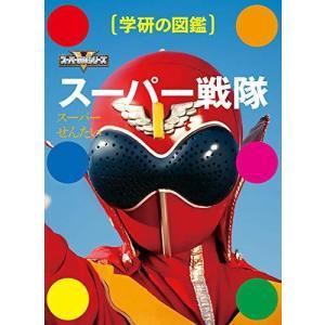 スーパー戦隊 (学研の図鑑)|mr-m