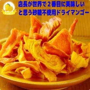 ・商品仕様  ■商品名 マンゴー100%ドライマンゴー(食品添加物無添加)  ■内容量 1袋 70g...