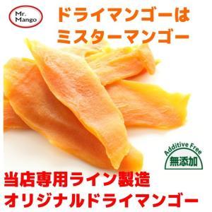 ドライマンゴー 無添加(食品添加物無し) 1.8キロ ミスタ...