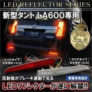 タント タントカスタム LA600S LA610S 前期 後期 LED リフレクター テールランプ ブレーキランプ ストップランプ バックランプ mr-store