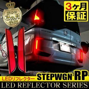 ステップワゴン RP スパーダ ハイブリッド LED リフレクター テールランプ ブレーキランプ ス...