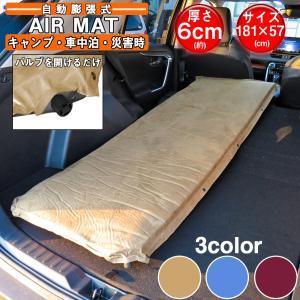 車中泊 マット 自動膨張 エアーマット マットレス ベッド クッション 厚さ6cm 簡易 キャンプ ...