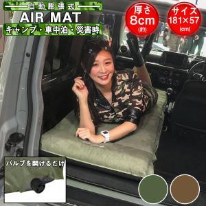 車中泊 マット 自動膨張 エアーマット マットレス ベッド クッション 厚さ8cm 簡易 キャンプ ...