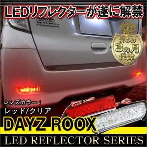 デイズルークス LED リフレクター テールランプ ブレーキランプ ストップランプ バックランプ mr-store