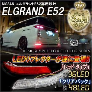 エルグランド E52 前期 後期 XG ハイウェイスター LED リフレクター テールランプ ブレーキランプ ストップランプ バックランプ mr-store