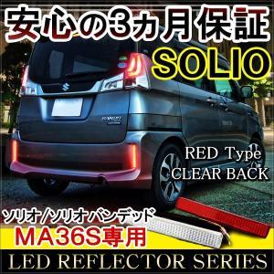 ソリオ ソリオバンディット MA26S MA36S ハイブリッド LED リフレクター テールランプ ブレーキランプ ストップランプ バックランプ mr-store