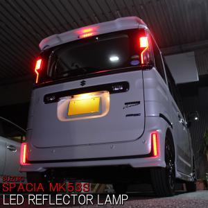 新型 スペーシア カスタム MK53S パーツ LED リフレクター テールランプ バックランプ ブ...