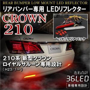 クラウン 210系 ロイヤルサルーン LED リフレクター テールランプ ブレーキランプ ストップランプ バックランプ mr-store