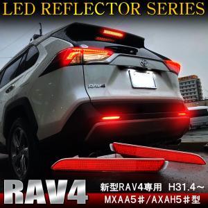 【商品名】  LEDリフレクター  【適合情報】  車種:RAV4 型式:MXAA52/MXAA54...