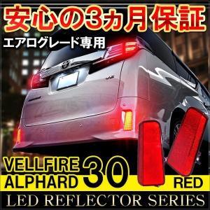 ヴェルファイア 30系 アルファード 30系 エアログレード ハイブリッド LED リフレクター テールランプ ブレーキランプ ストップランプ バックランプ mr-store