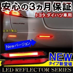 ヴェルファイア 20系 アルファード 20系 前期 後期 LED リフレクター チューブ内蔵 テールランプ ブレーキランプ ストップランプ バックランプ mr-store