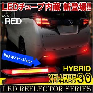 ヴェルファイア 30系 アルファード 30系 ハイブリッド LED リフレクター チューブ内蔵 テールランプ ブレーキランプ ストップランプ バックランプ mr-store