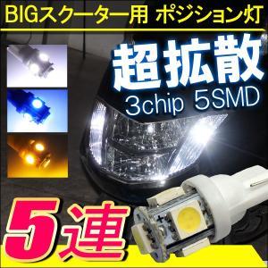 ビックスクーター バイクT10 T16 LED ナンバー灯 ポジション灯 カスタム 2個 ホワイト ブルー アンバー|mr-store