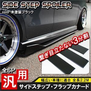 汎用 サイドカナード スポイラー ブラック 3分割 6P エアロパーツ サイドスカート フロント リ...