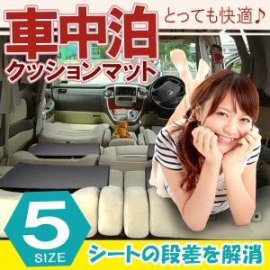車中泊用マット フラットクッション スペースクッション 段差解消 ベッド 汎用