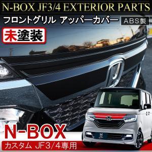 【適合情報】  適合車種:N-BOXカスタム 適合型式:JF3/JF4 適合年式:H29.9〜  ※...