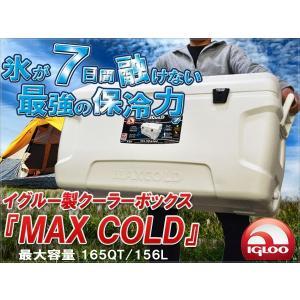 IGLOO 大容量 クーラーボックス 156リットル イグルー社製 【福袋】
