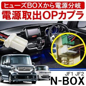 N-BOX N BOX NBOX Nボックス エヌボックス カスタム 前期 後期 オプション電源取り出しカプラ LED 配線 便利グッズ 内装 DIY