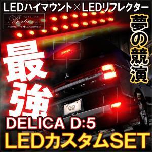 デリカ D5 LEDカスタムセット mr-store