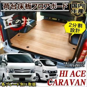 ハイエース 200系 NV350キャラバン フロアボード 荷台 トランク 板 国産|mr-store