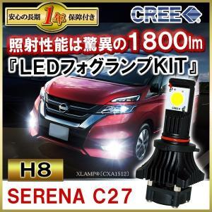 【商品名】  LEDフォグランプキット  【適合車種】  セレナ  【適合型式】  C27  【適合...