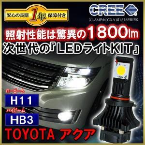 アクア パーツ LED ヘッドライト H11 HB3 1800lm CREE製|mr-store
