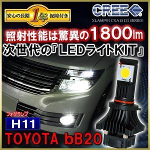 bB20  QNC2#系  LEDヘッドライト H11 1800lm  CREE製|mr-store