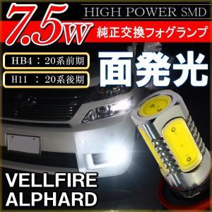 ヴェルファイア20系 アルファード20系 前期 後期 フォグランプ LED HB4 H11 7.5W OUTLET SALE 2個セット 【福袋】