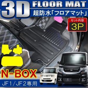 N-BOX N BOX NBOX Nボックス エヌボックス 前期 後期 カスタム 3D フロアマット セット 3P 立体 防水|mr-store