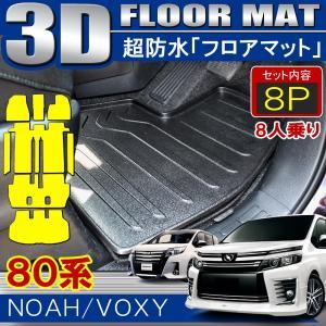 ノア 80系 ヴォクシー 80系 NOAH VOXY 3D フロアマット セット 8P ステップマット ラゲッジマット ラゲッジトレイ 立体 防水|mr-store