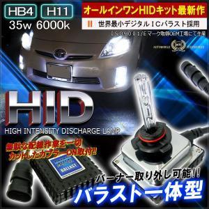HID フォグランプ HB4 H11 6000K 35W バラスト 一体型 フォグ バルブ|mr-store