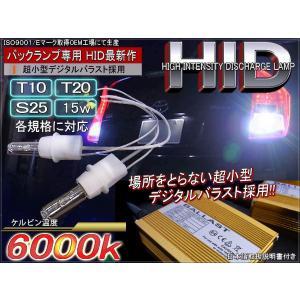 HID バックランプ キット 6000K 15W T10 T20 S25 対応|mr-store