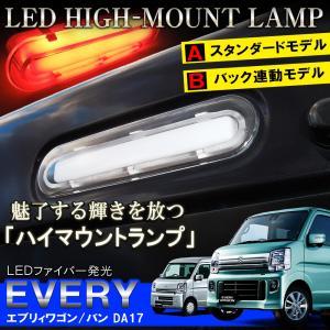 【商品名】  LEDハイマウントストップランプ  【適合車種】  エブリィワゴン/エブリィバン  ※...