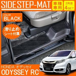 オデッセイ RC ステップマット エントランスマット フロアマット サイド ブラック|mr-store