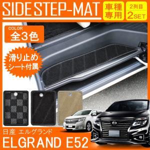 エルグランド E52 前期 後期 ステップマット エントランスマット フロアマット サイド|mr-store