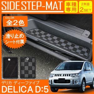 デリカ D5 ステップマット エントランスマット フロアマット サイド|mr-store