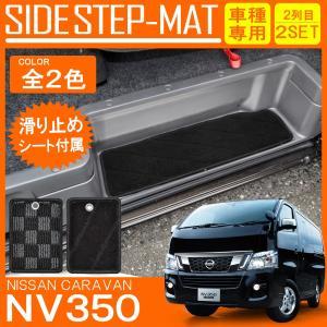 NV350キャラバン ステップマット エントランスマット フロアマット サイド|mr-store