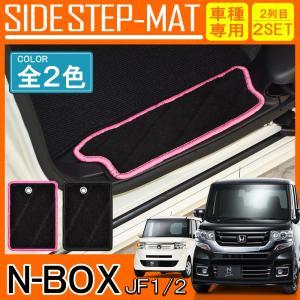N-BOX N BOX NBOX Nボックス エヌボックス カスタム 前期 後期 ステップマット エントランスマット フロアマット サイド|mr-store