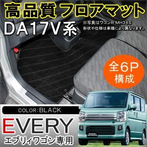 エブリィ ワゴン DA17 フロアマット 高品質 ブラック|mr-store
