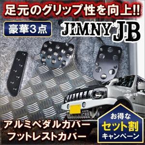 ジムニー JB23 アルミ ペダルセット フットレスト ペダルカバー オフロード パーツ