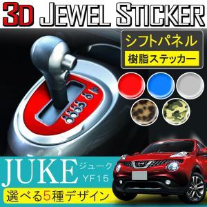 【商品名】  シフトゲージ 3D樹脂ステッカー  【適合車種】  ジューク  【適合型式】  F15...