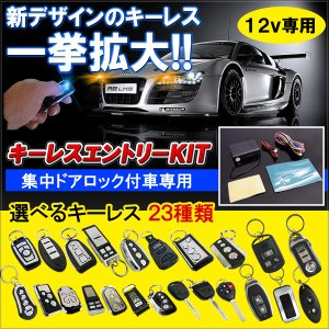 【適合車種】  普通車、軽自動車 12V車専用  ※汎用商品の為、多くの車に適合します。  【商品説...
